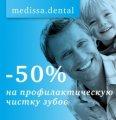 Для чего нужна профилактическая чистка зубов