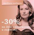 Скидка 30% на Элос омоложение