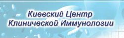 Киевский центр клинической иммунологии