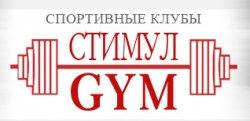 Стимул-GYM