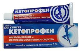 Кетопрофен инструкция по применению мазь отзывы