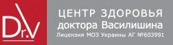 Цент Здоровья Доктора Василишина