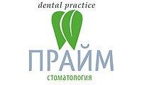 Стоматологическая клиника Прайм