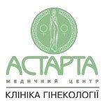 Клиника Астарта