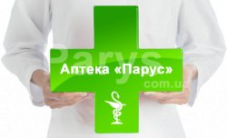 Аптека Парус