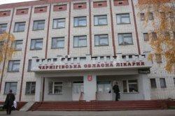 Черниговская Областная Больница