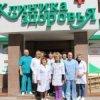Клиника Здоровья Плюс фото