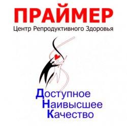 Лечебно-Диагностический Центр Праймер