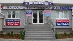 Медицинский Центр на ул. Л. Толстого