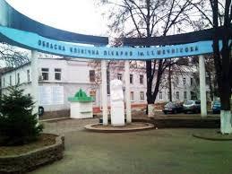 Областная клиническая больница ростов-на-дону узи