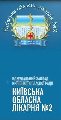 Киевская Областная Больница № 2