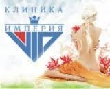Клиника Империя VIP