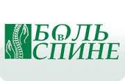 Клиника реабилитации БОЛЬ В СПИНЕ