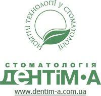 Стоматология Дентим-А