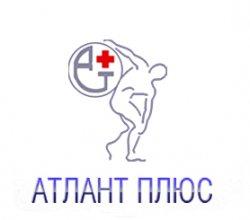 Центр лечения позвоночника и суставов Атлант Плюс