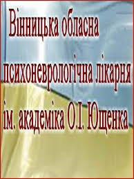 Винницкая областная психоневрологическая больница имени О.И. Ющенко