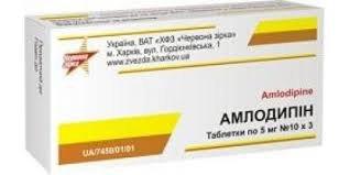АМЛОДИПИН: инструкция, отзывы, аналоги, цена в аптеках