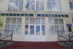 Детская больница г.Керчь