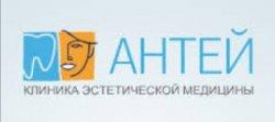 Клиника Антей