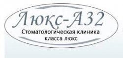 Клиника Люкс-А32