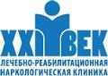 Лечебно-реабилитационная наркологическая клиника XXI Век