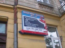 Медицинский центр Два К
