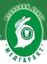 Медицинский центр МедГарант