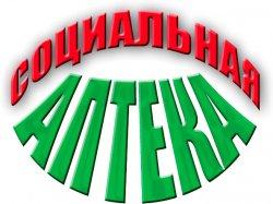 Социальная аптека (Харьков)