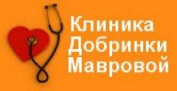 Клиника Добринки Мавровой