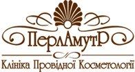 """Клиника передовой косметологии """"Перламутр"""""""