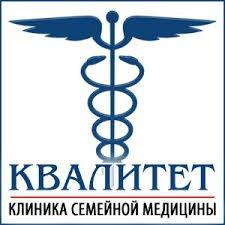 Клиника семейной медицины Квалитет