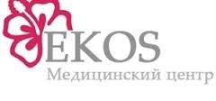 """Медицинский центр """"Экос"""" (EKOS)"""