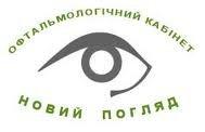 """Офтальмологический кабинет """"НОВИЙ ПОГЛЯД"""""""