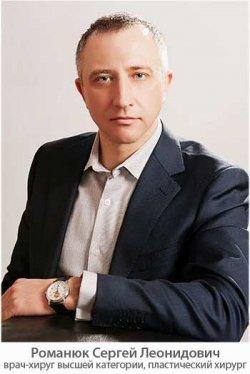 Романюк Сергей Леонидович