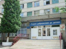 """Городская больница """"Центр матери и ребёнка"""" Винница"""