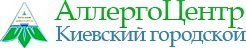 Киевский городской аллергологический центр (КГАЦ)