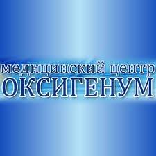 Медицинский центр Оксигенум