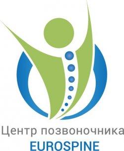 Центр позвоночника Eurospine