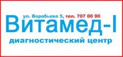 """Диагностический центр """"Витамед"""""""
