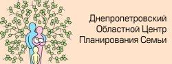 Днепропетровский Областной Центр Планирования Семьи