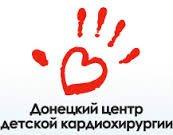 Донецкий центр детской кардиохирургии