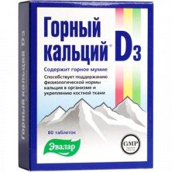 ГОРНЫЙ КАЛЬЦИЙ D3 ЭВАЛАР