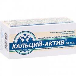 КАЛЬЦИЙ-АКТИВ