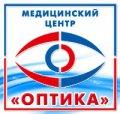 """Медицинский Центр """"Оптика"""""""