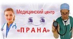 """Медицинский центр """"Прана"""""""
