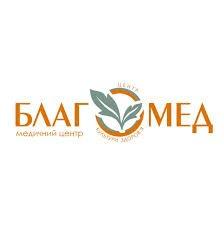 "Медицинский центр ""Благомед"""