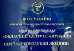 Областной центр планирования семьи и репродукции человека Кировоград