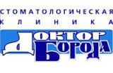 """Стоматологическая клиника """"Доктор Борода"""""""