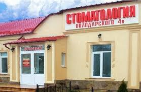 Городской клинической больнице имени с.п боткина