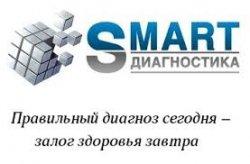 "Центр МРТ ""SMART Диагностика"""